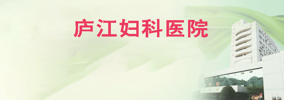 庐江最好的妇科医院