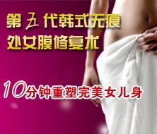 第五代韩式无痕阴道紧缩术 重现性福生活