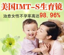美国IMT-S生育镜助孕系统:女性不孕治愈率高达98.36%