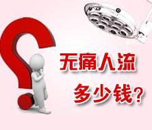 庐江意外怀孕援助透明公示:人流最低420元