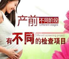 准妈妈定期产检不可省 妊
