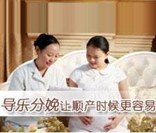 让母婴更安全的分娩方式---导乐分娩