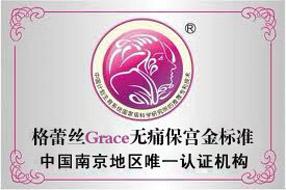 英国格蕾丝grace保宫养护型人流,你值得拥有