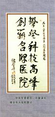 中英军委委员、总参谋长傅