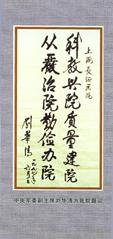中央军委副主席刘华清题词