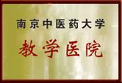 庐江中医药大学教学医院