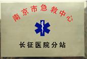 庐江市急救中心